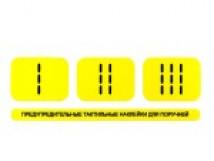 Тактильные надписи