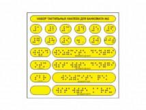 Набор тактильных наклеек для банкомата №2. 135 x 145мм