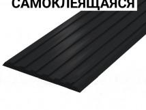 Направляющая тактильная лента ЛТ50 черная на самоклеящейся основе 50мм