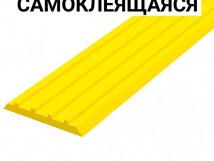 Направляющая тактильная полоса (лента) ЛТ29 желтая на самоклеящейся основе 29 мм