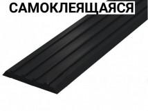 Направляющая тактильная лента ЛТ29 черная на самоклеящейся основе 29мм