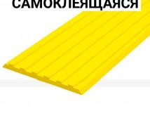 Направляющая противоскользящая полоса (тактильная лента) на самоклеящейся основе ЛТ50 желтая