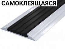 Направляющая тактильная лента AL46-P(CH)-SK черная в алюминиевом профиле на самоклеящейся основе