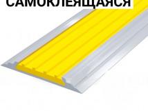 Полоса алюминиевая с резиновой вставкой на самоклеящейся основе желтая