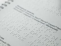 Лист с Брайлем и ч/б дублированием А4 с двусторонней печатью