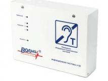 Индукционная система стационарная Volna-120