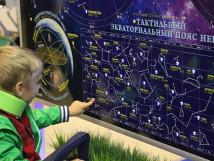 Тактильно-звуковой стенд «Карта звездного неба». 2030х1230х50мм