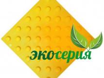 Плитка тактильная, полиуретан (экосерия), жёлтая, шахматное расположение конусов, 300 x 300 мм