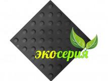 Плитка тактильная полиуретановая (экосерия), чёрная, с шахматным расположением конусов, размер 300x300 мм