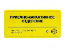 Звуковой указатель полистирол, цвет желтый, 300 x 150 x 25мм