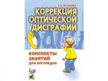 Мазанова Е.В. Коррекция оптической дисграфии