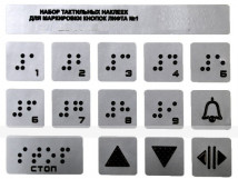 Набор тактильных наклеек для маркировки кнопок лифта №1. 95 x 125мм