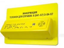 Тактильно звуковой указатель с наклонной тактильной зоной 180 x 280 x 40мм