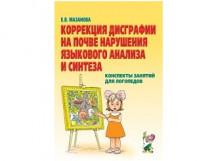 Мазанова Е.В. Коррекция дисграфии на почве нарушения языкового анализа и синтеза