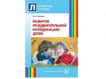 Гуськова А.А. Развитие речедвигательной координации детей. Пособие для логопедов, воспитателей и родителей
