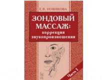 Новикова Е.В. Зондовый массаж: коррекция звукопроизношения. Часть 1