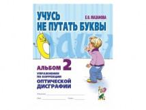 Мазанова Е.В. Учусь не путать буквы. Альбом №2