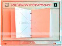 Перекидной стенд А4 1-20 шт 610 x 470мм