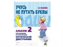 Мазанова Е.В. Учусь не путать буквы. Альбом №1