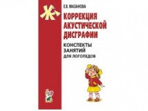 Мазанова Е.В. Коррекция акустической дисграфии