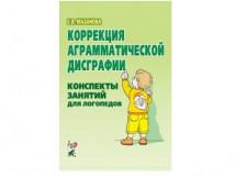 Мазанова Е.В. Коррекция аграмматической дисграфии