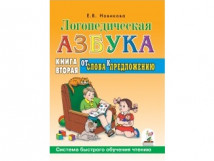 Новикова Е.В. Логопедическая азбука. От слова к предложению. Книга 2