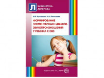 Кучмезова Н.В., Лигостаева И.А. Формирование элементарных навыков звукопроизношения у ребенка с ОВЗ: методические рекомендации
