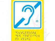 Г-03 Доступность инвалидов по слуху