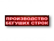 Светодиодное табло красного свечения 400 х 2640 x 90мм