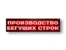 Светодиодное табло красного свечения 400 х 1360 x 90мм