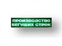 Светодиодное табло белого/зеленого/желтого свечения 240 х 720 x 90мм