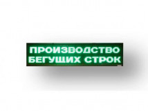 Светодиодное табло белого/зеленого/желтого свечения 240х2000х90мм