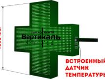 Светодиодный аптечный крест, маяк для улицы или помещения ( двухсторонний)