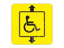 Лифт для инвалидов - СП07