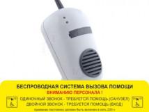 Приемное устройство вызова ПС-2. 160 x 90 x 66мм